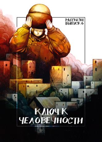 Сергей Петров, Андрей Волковский, Рассказы: Выпуск 6. Ключ к человечности