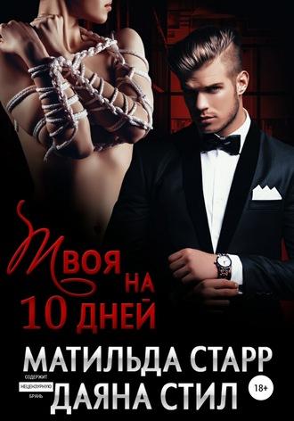 Матильда Старр, Даяна Стил, Твоя на 10 дней