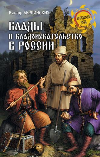 Виктор Бердинских, Клады и кладоискательство в России
