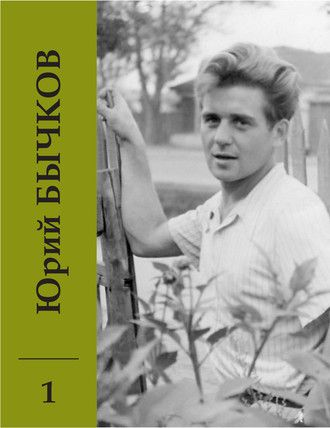 Юрий Бычков, Собрание сочинений. Том 1. Ранние стихи. С этого началось