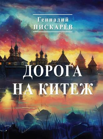 Геннадий Пискарев, Дорога на Китеж