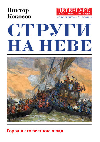 Виктор Кокосов, Струги на Неве. Город и его великие люди