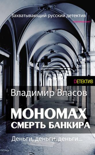 Владимир Власов, Мономах. Смерть банкира