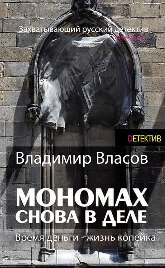Владимир Власов, Мономах. Снова в деле
