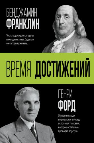 Генри Форд, Время достижений