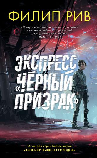 Филип Рив, Экспресс «Черный призрак»