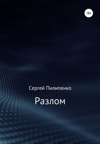 Сергей Пилипенко, Разлом