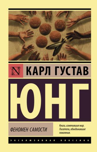 Карл Юнг, Феномен самости