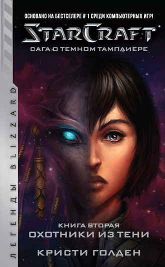 Кристи Голден, Starcraft: Сага о темном тамплиере. Книга вторая: Охотники из тени