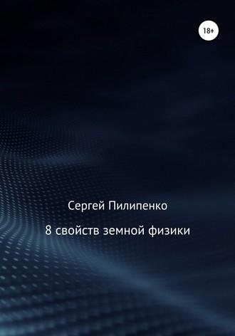 Сергей Пилипенко, 8 свойств земной физики