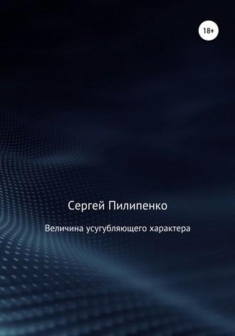 Сергей Пилипенко, Величина усугубляющего характера
