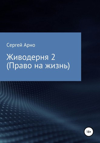 Сергей Арно, Живодерня 2. Право на жизнь