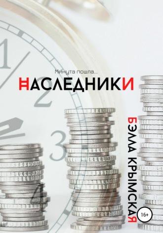 Бэлла Крымская, Наследники