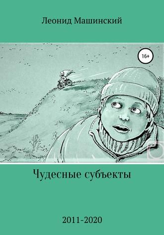 Леонид Машинский, Чудесные субъекты