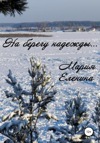 Мария Еленина, На берегу надежды…