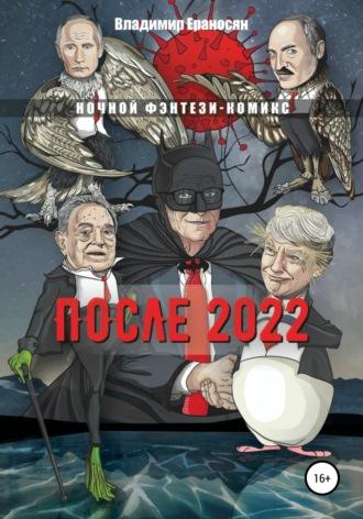 Владимир Ераносян, После 2022