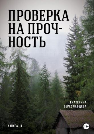 Екатерина Береславцева, Проверка на прочность
