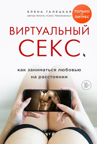 Елена Галецкая, Виртуальный секс