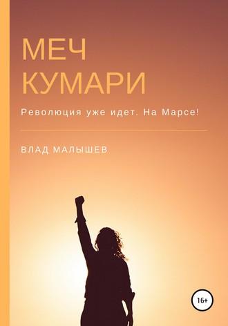 Влад Малышев, Меч Кумари