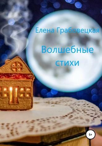 Елена Грабовецкая, Волшебные стихи