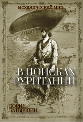 Борис Батыршин, В поисках «Руритании»