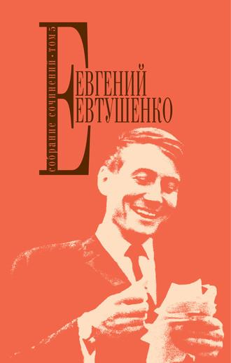 Евгений Евтушенко, Собрание сочинений. Том 5