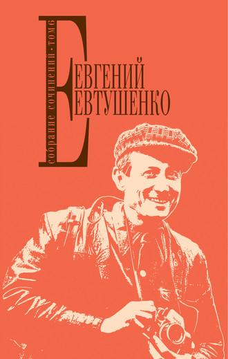Евгений Евтушенко, Собрание сочинений. Том 6