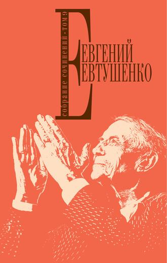 Евгений Евтушенко, Собрание сочинений. Том 9