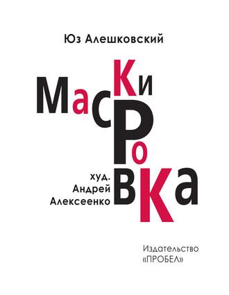 Юз Алешковский, Маскировка. История одной болезни