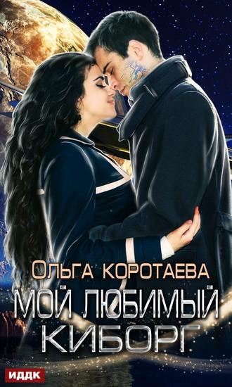 Ольга Коротаева, Мой любимый киборг