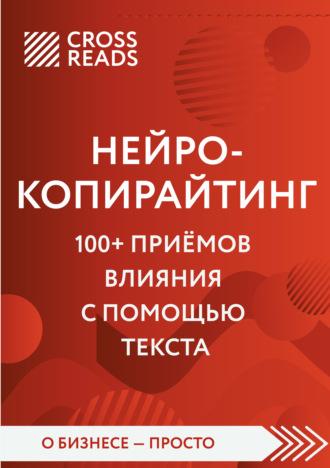Елена Селина, Обзор на книгу Дениса Каплунова «Нейрокопирайтинг. 100+ приёмов влияния с помощью текста»