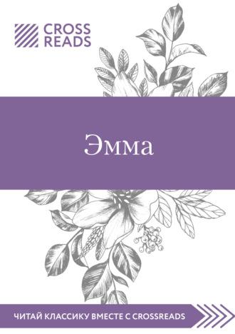 Мария Муханова, Обзор на книгу Джейн Остин «Эмма»