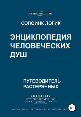 Солоинк Логик, Энциклопедия человеческих душ