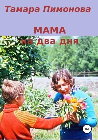 Тамара Пимонова, Мама