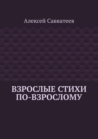 Алексей Савватеев, Взрослые стихи по-взрослому