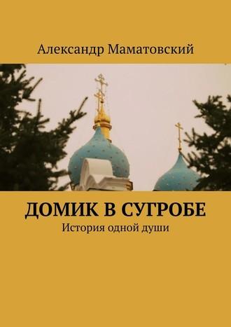 Александр Маматовский, Домик всугробе. История однойдуши