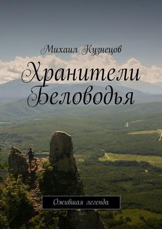 Михаил Кузнецов, Хранители Беловодья. Ожившая легенда