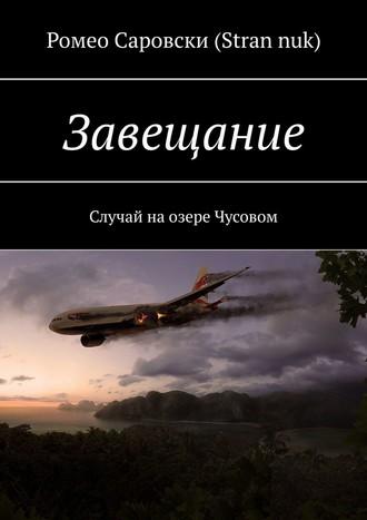 Ромео Саровски (Strannuk), Завещание. Случай наозере Чусовом