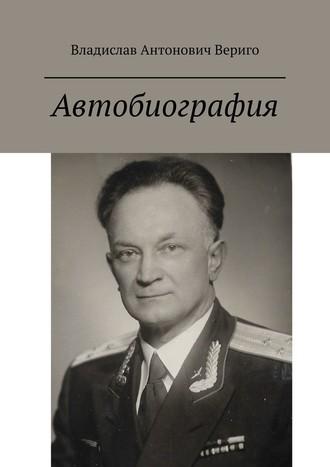 Владислав Вериго, Автобиография. Стихи