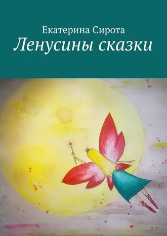 Екатерина Сирота, Ленусины сказки