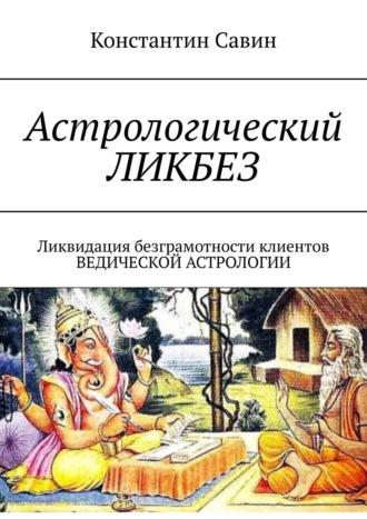 Константин Савин, Коррекционная ведическая астрология. Послеастрологическая реабилитация