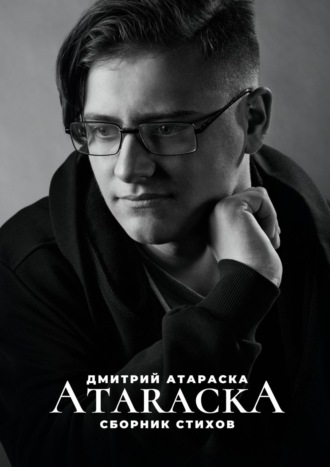 Дмитрий Атараска, ATARACKA. Сборник стихов