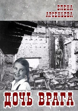 Елена Арсеньева, Дочь врага