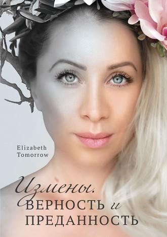 Elizabeth Tomorrow, Измены. ВерностьиПреданность