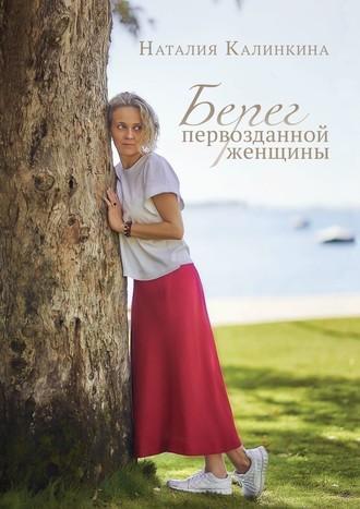 Наталия Калинкина, Берег первозданной женщины
