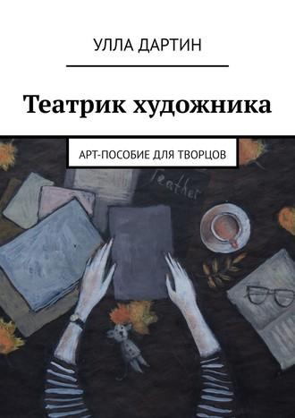 Улла Дартин, Театрик художника. Арт-пособие для творцов
