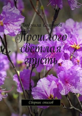 Людмила Славнова, Прошлого светлая грусть. Сборник стихов