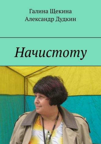 Галина Щекина, Александр Дудкин, Начистоту. Книга писем