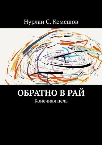 Нурлан Кемешов, Обратно врай. Конечнаяцель