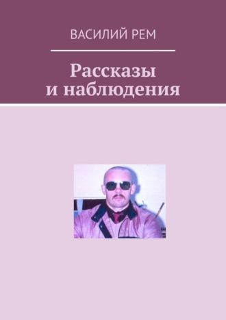Василий Рем, Рассказы инаблюдения. Рождённый вСССР